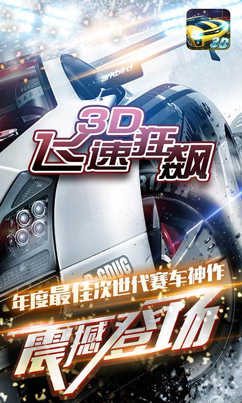 3D飞速狂飙截图