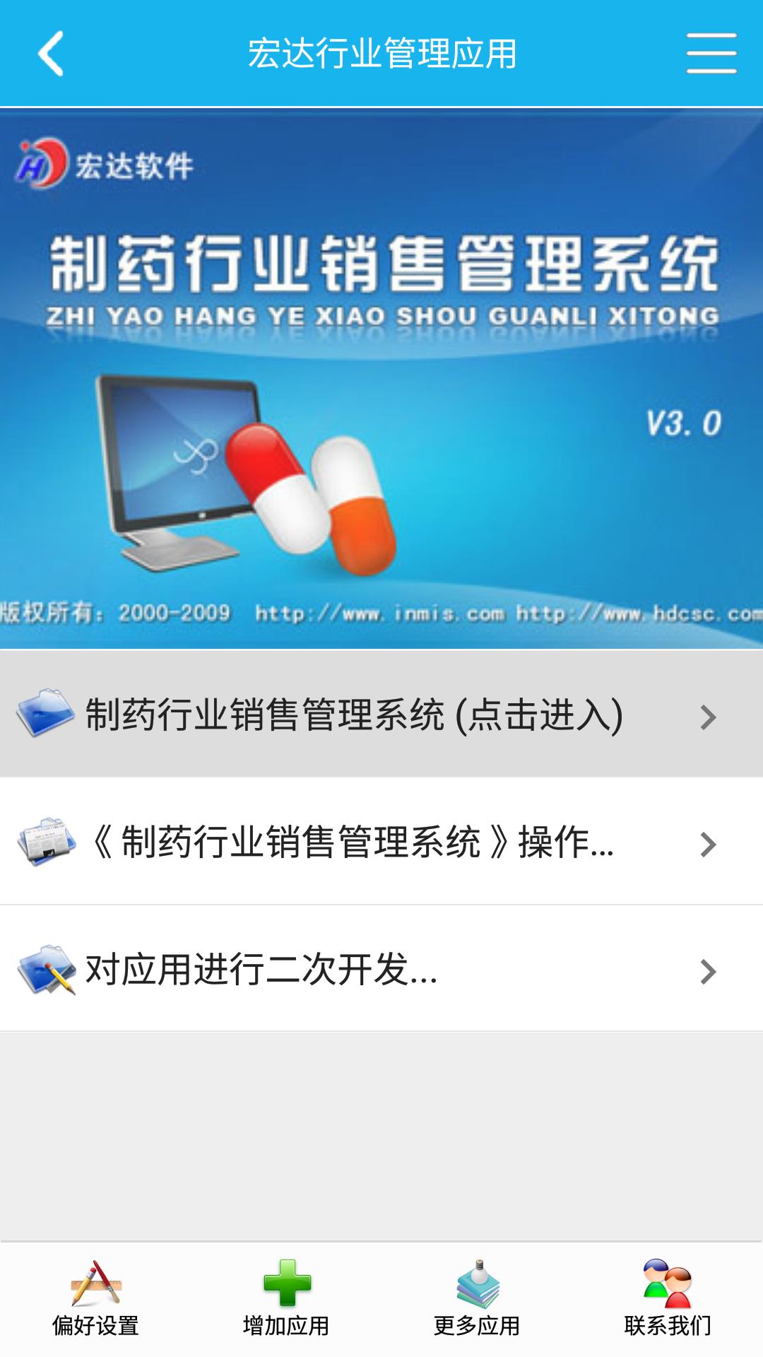 制药销售管理系统