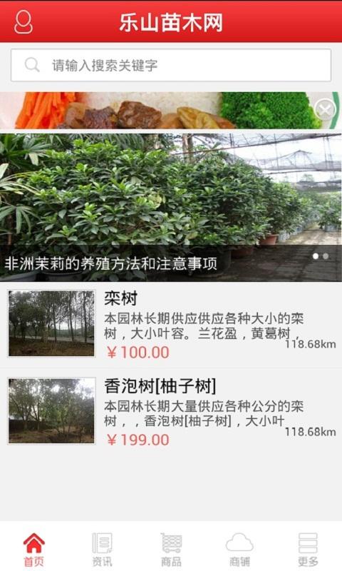 乐山苗木网截图