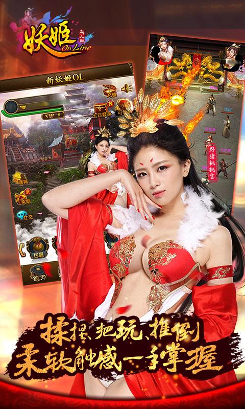 妖姬OL-成人版截图