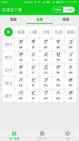 日语五十音截图