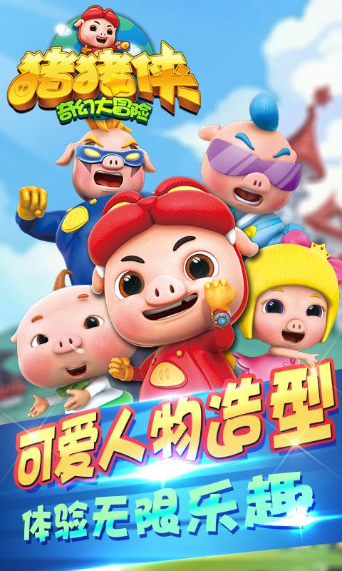 猪猪侠奇幻大冒险