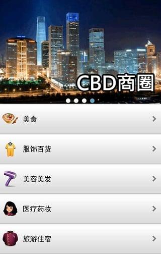 此app提供北京各商圈的美食,服饰,百货购物,美容美发,医疗药妆,交通图片