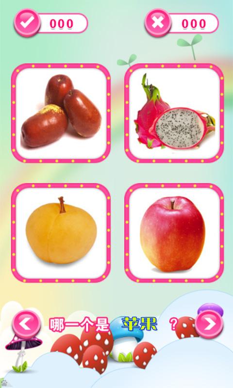 儿童教育学水果截图