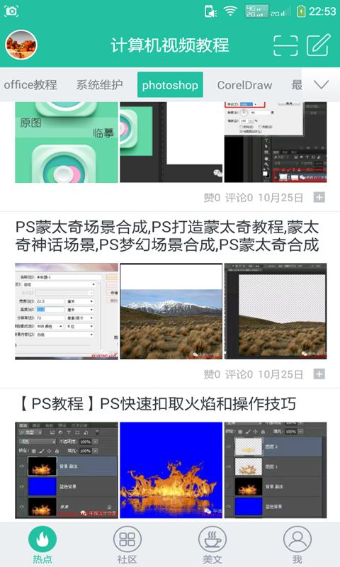 计算机视频教程