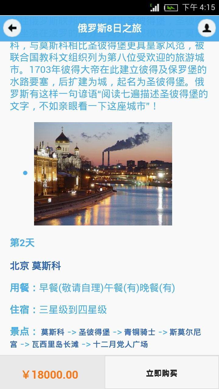 中俄商旅截图