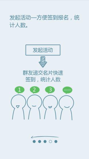 群友通讯录