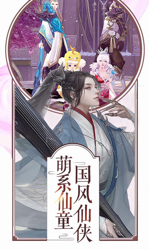成仙-一剑成仙诛魔