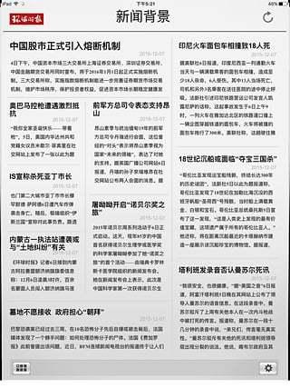 环球时报pad版