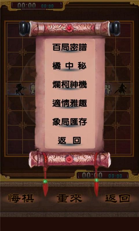 中国象棋大师下载_中国象棋大师v18.10图片