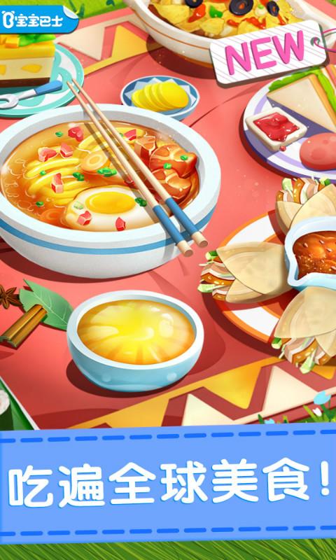 奇妙料理餐厅截图
