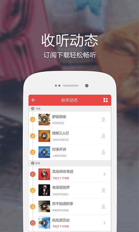 凤凰FM探索版