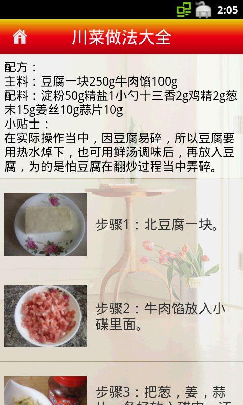 川菜做法大全