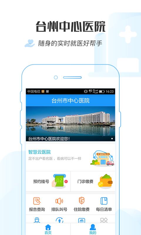 台州市中心医院截图