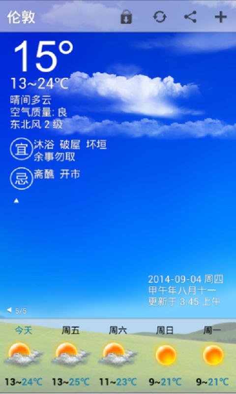 联络好天气