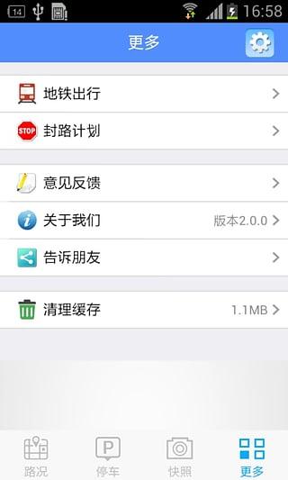 上海交通手表