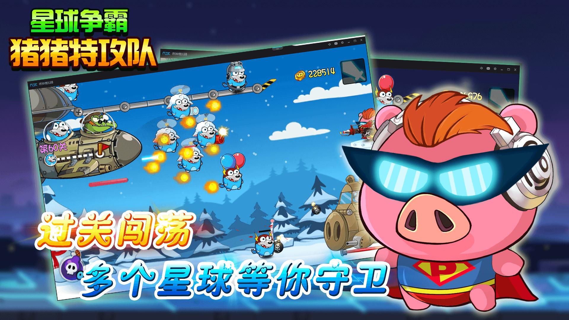 猪猪特攻队星球争霸截图