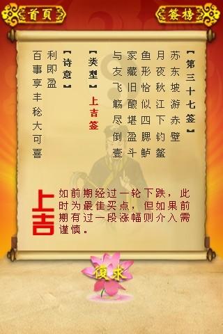 十五去寺庙求了一支签,是黄大仙的第三十四签,大舜耕田,想请问