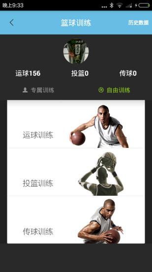 李宁智能篮球截图