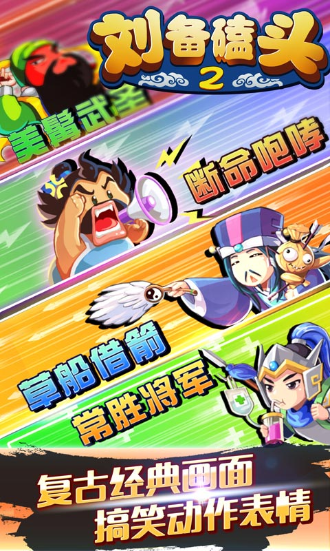 刘备磕头2