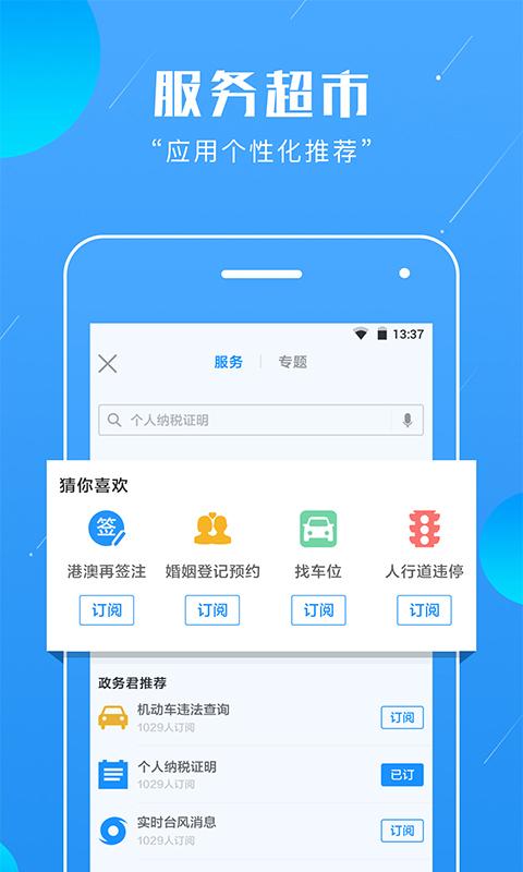浙江政务服务