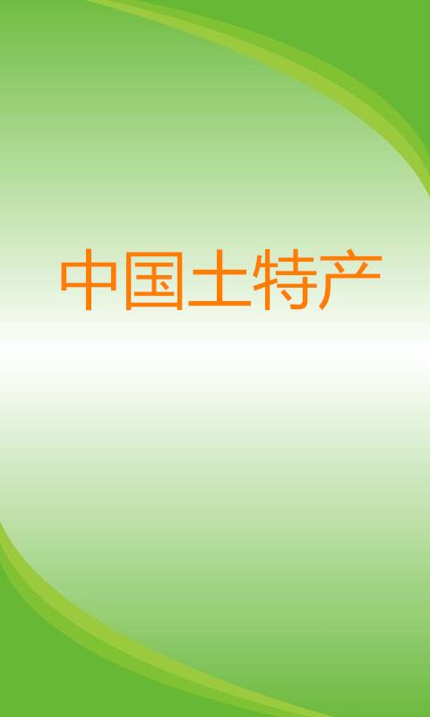 中国土特产平台