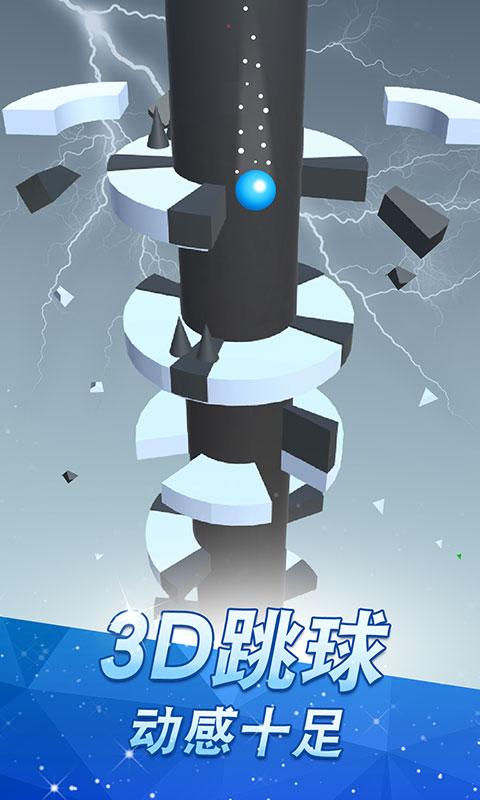 高台跳球-3D跳跳球