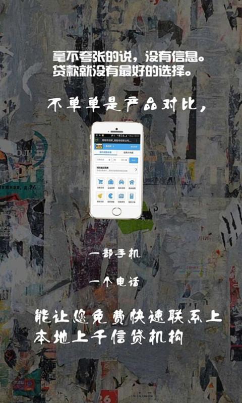 手机微贷款