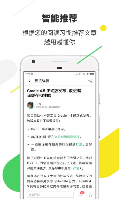开源中国截图