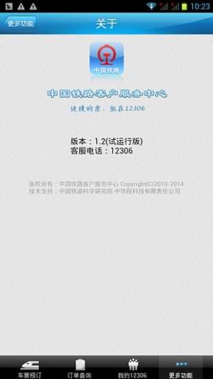 12306官方版