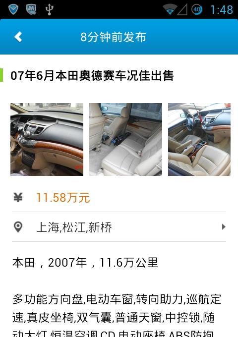 便宜二手车