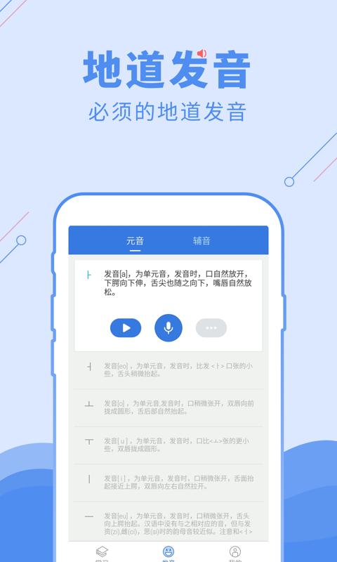 韩语U学院截图