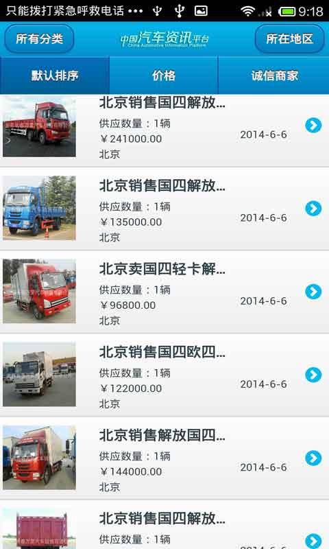 中国汽车资讯平台截图