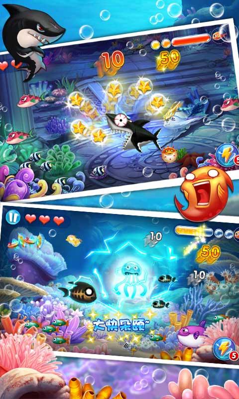 大鱼吃小鱼3-夺宝大冒险截图