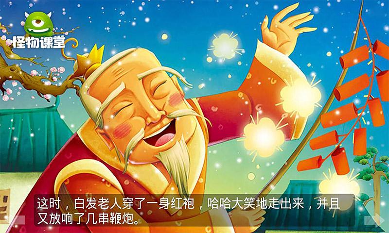 中国节日习俗故事