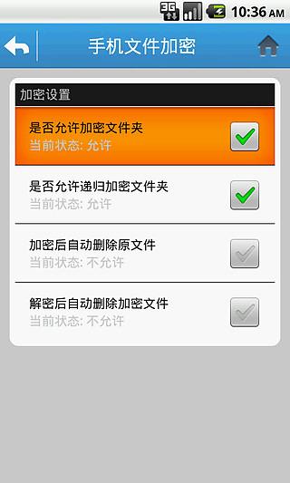 手机文件加密截图