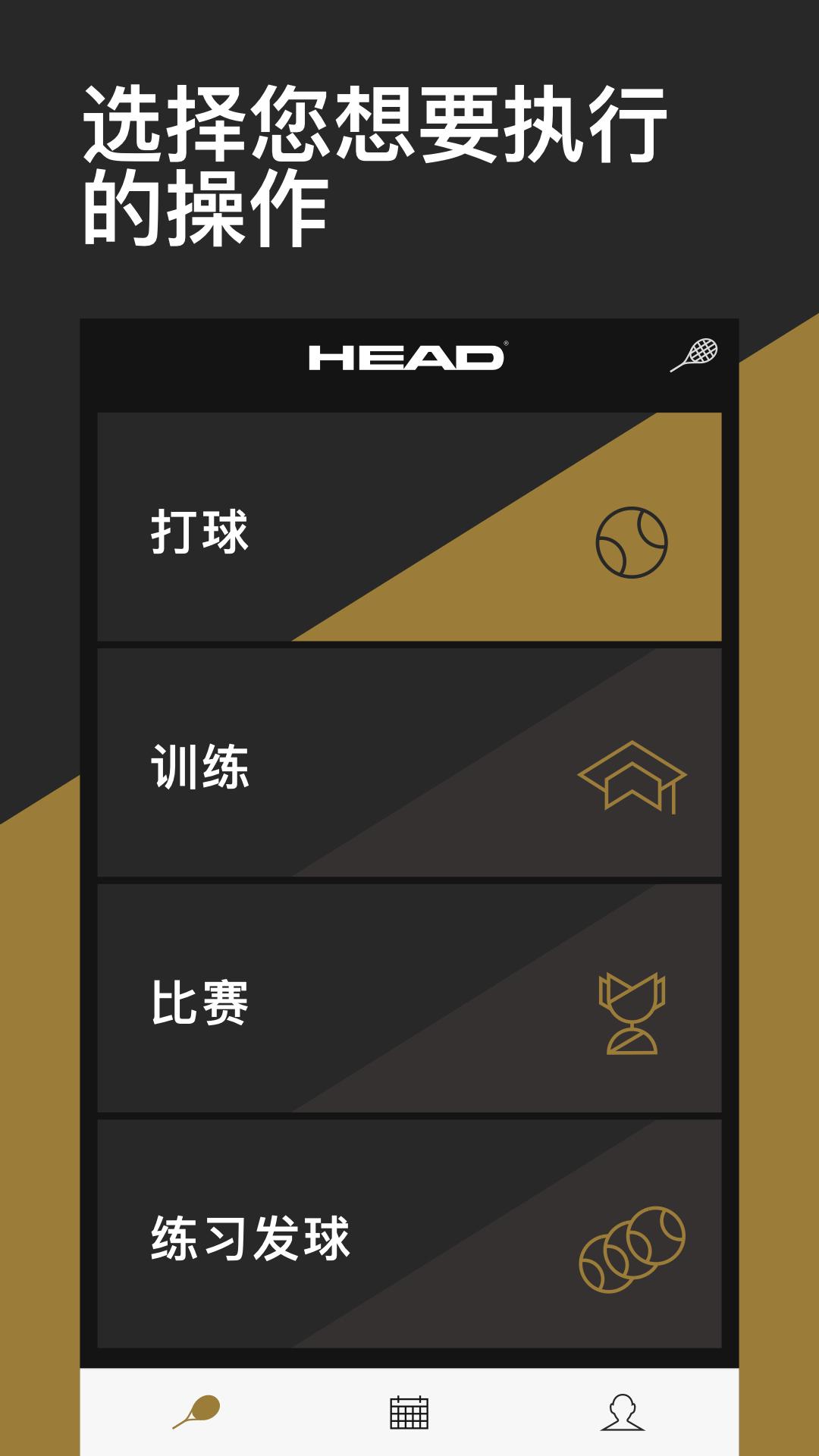 HEAD Tennis Sensor截图