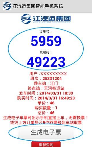 江汽运集团智能手机系统