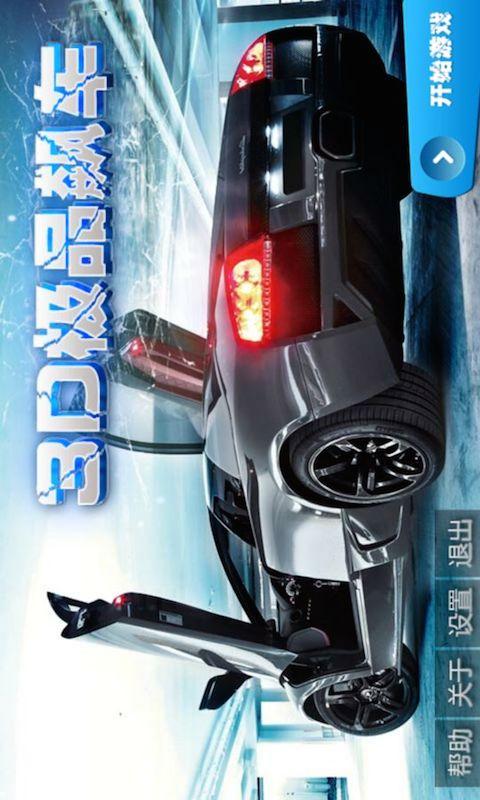 3D极品飙车截图