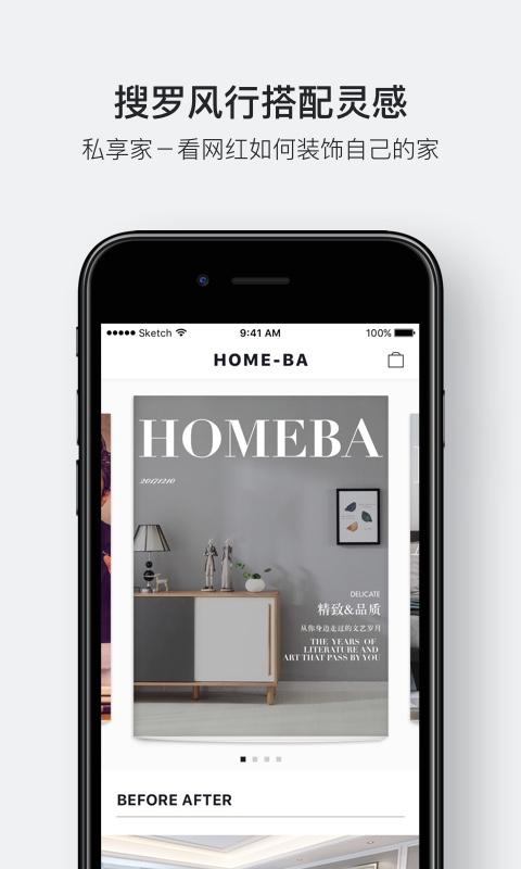 HomeBA截图
