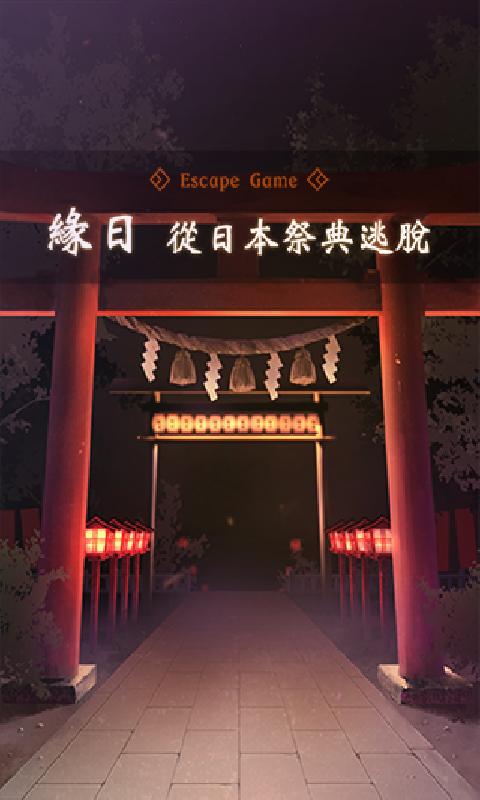 从日本祭典逃脱