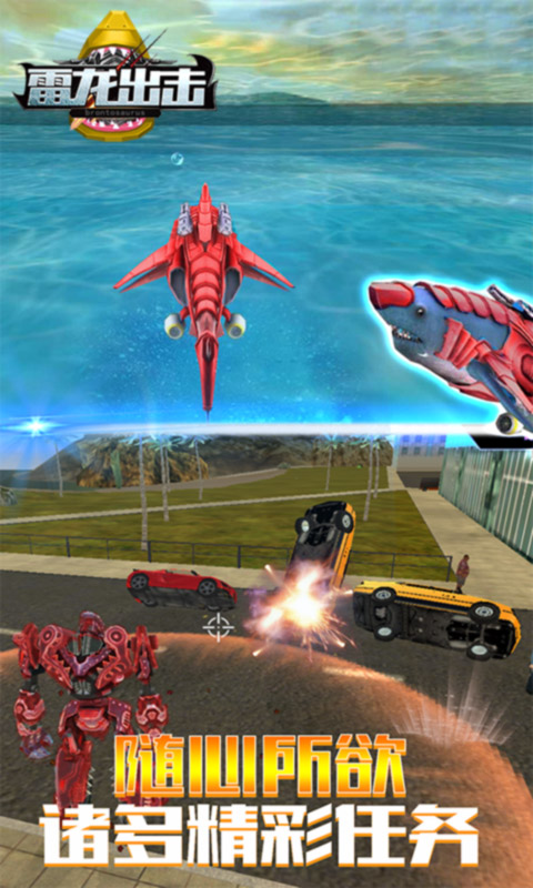 雷龙出击-3D机器鲨截图