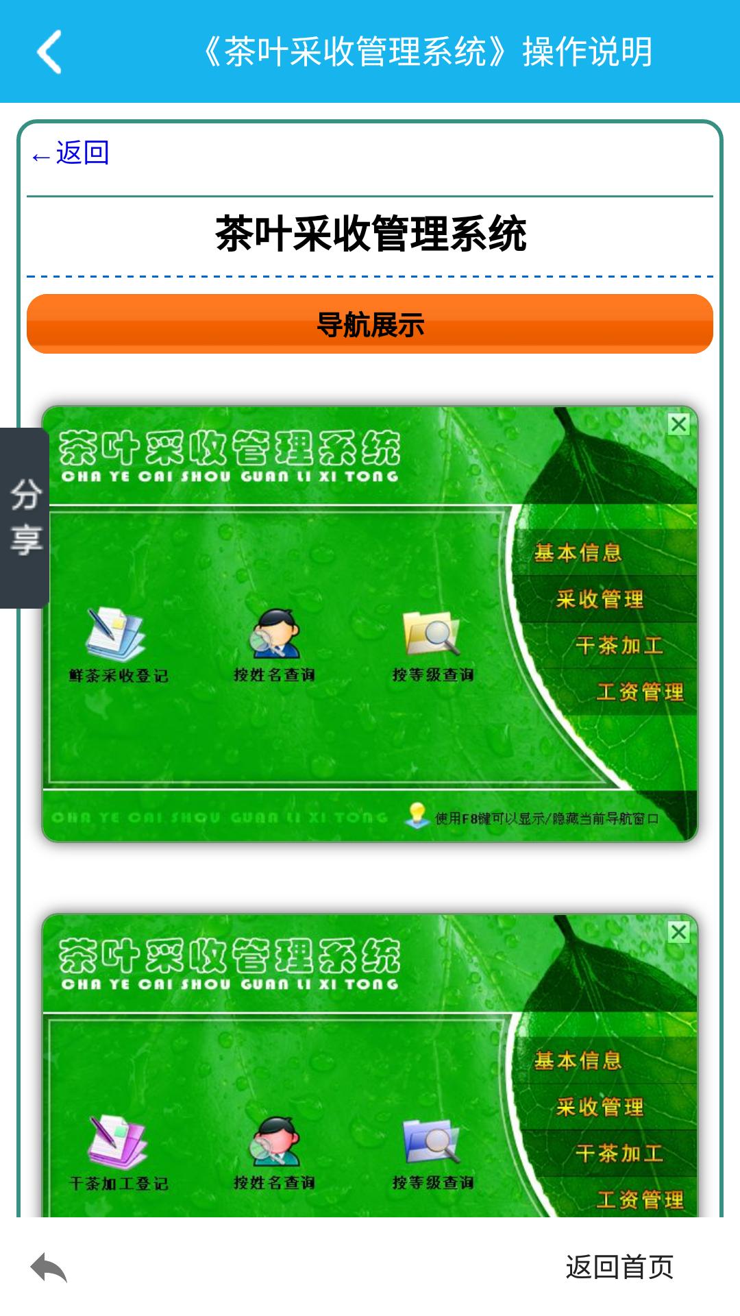 茶叶采收管理系统截图