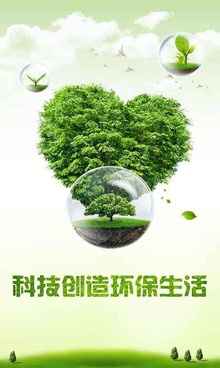 中国环保科技行业门户截图