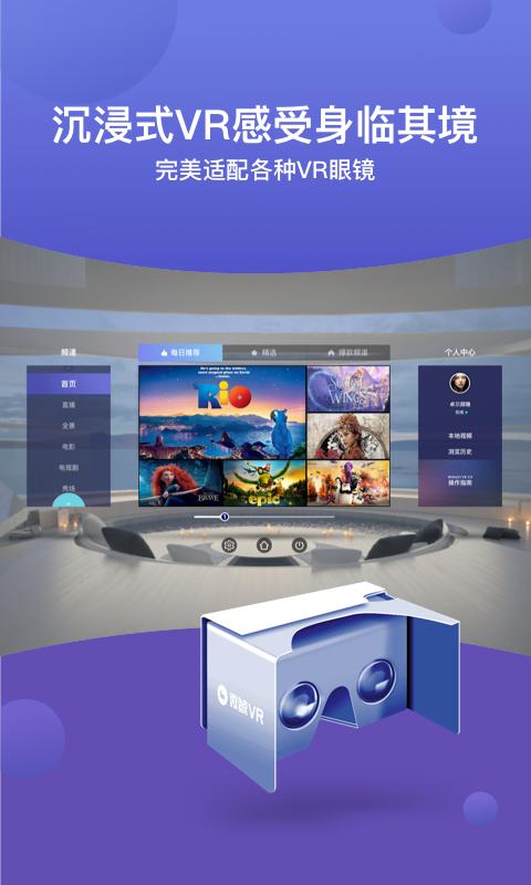 微鲸VR截图
