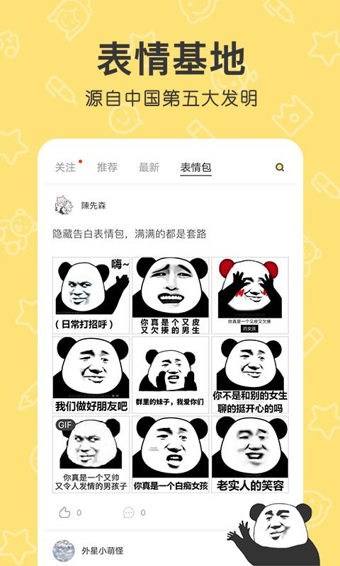 花熊表情包截图