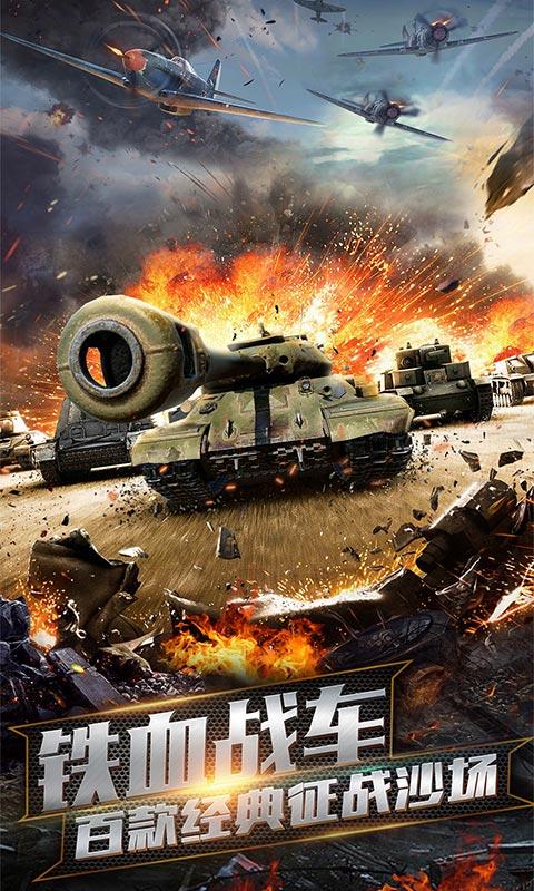 坦克冲锋截图