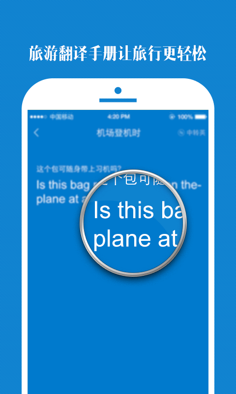 旅游翻译手册