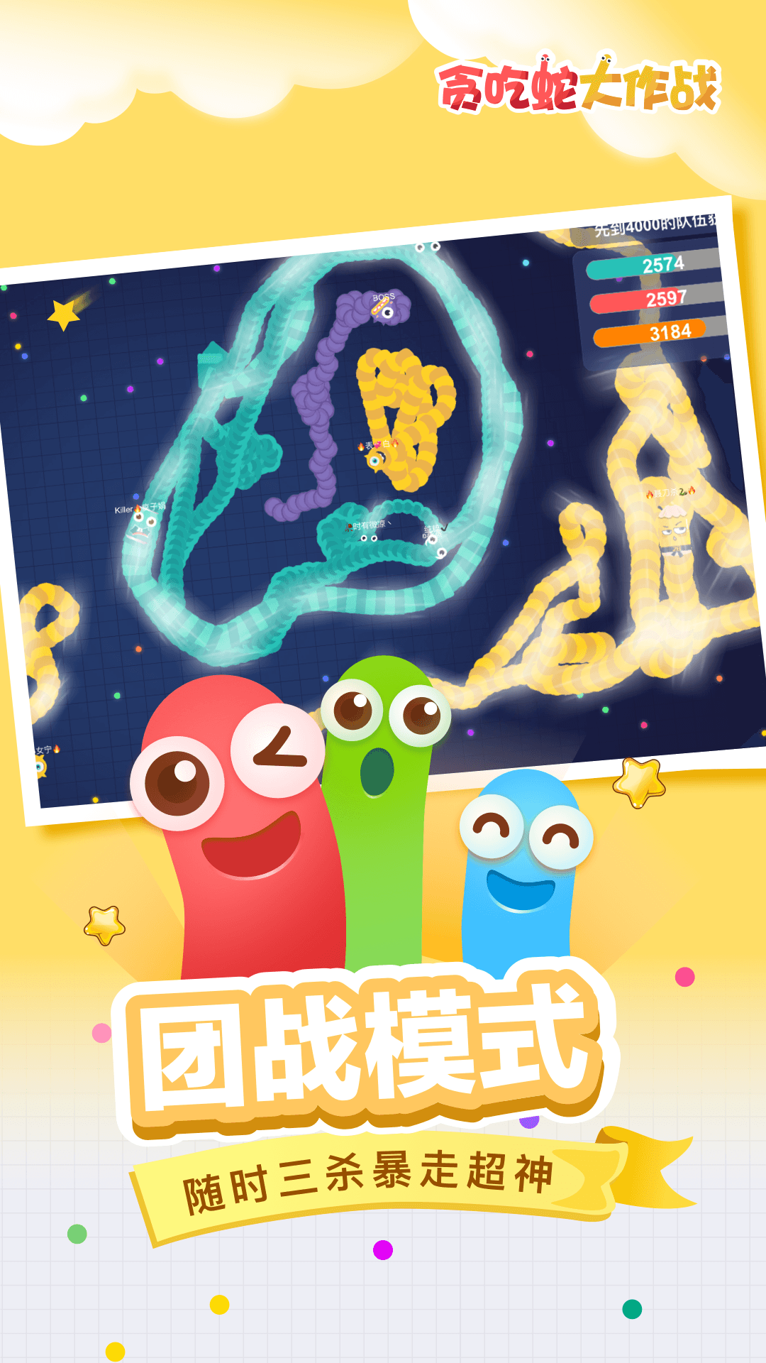 贪吃蛇大作战®截图