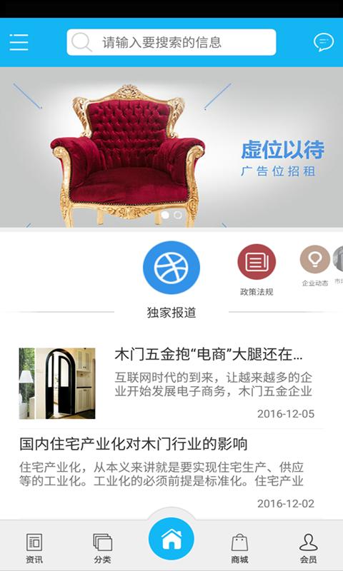 中国环保网